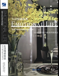 香港理工2014 Emotional Life-House C