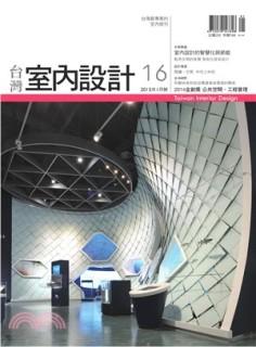 台灣室內設計16-House C