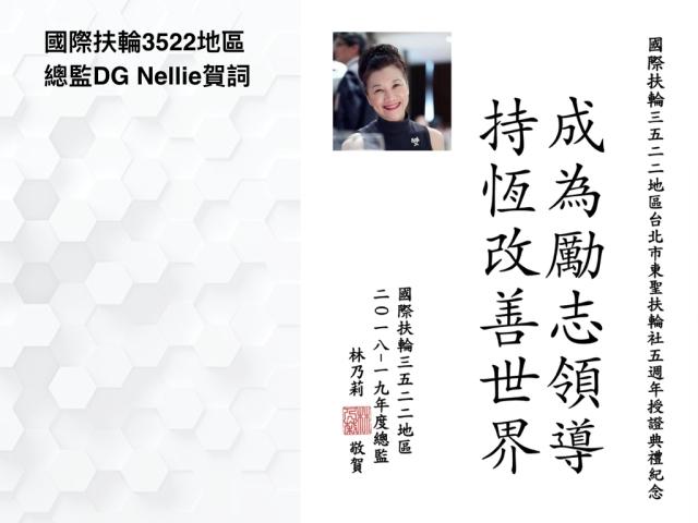 2018授證專刊-電子報.006