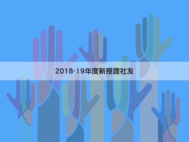 2018授證專刊-電子報.012