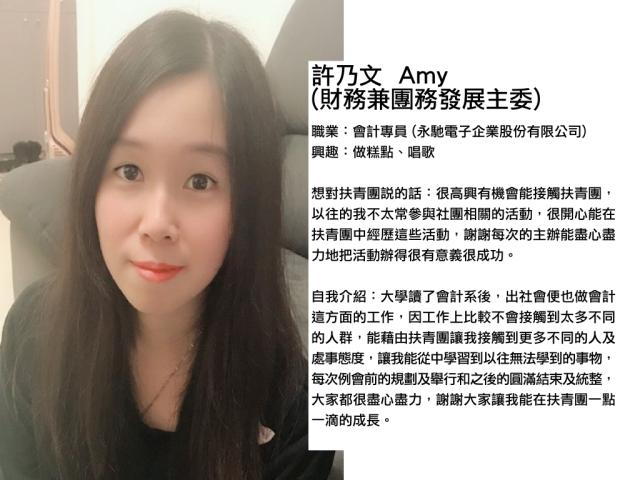 2018授證專刊-電子報.033