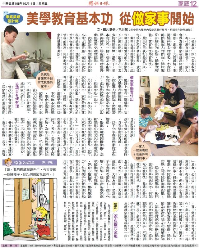 09-美學教育基本功,從『做家事』開始~